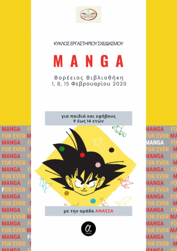 MANGA_αφίσα_ΒΟΡΕΕΙΟΣ